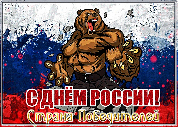Скачать онлайн грациозную картинку с днём России (12 июня)! Отправить в instagram!