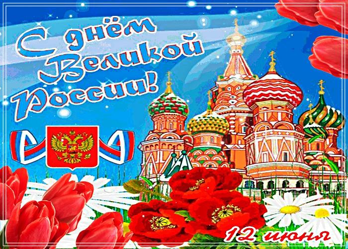 Скачать бесплатно ослепительную открытку с днём России, страна! Отправить на вацап!