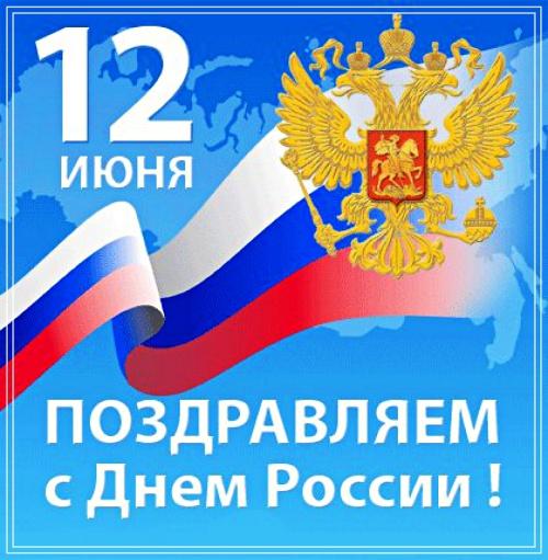 Скачать бесплатно модную картинку с днём России, страна! Отправить в instagram!