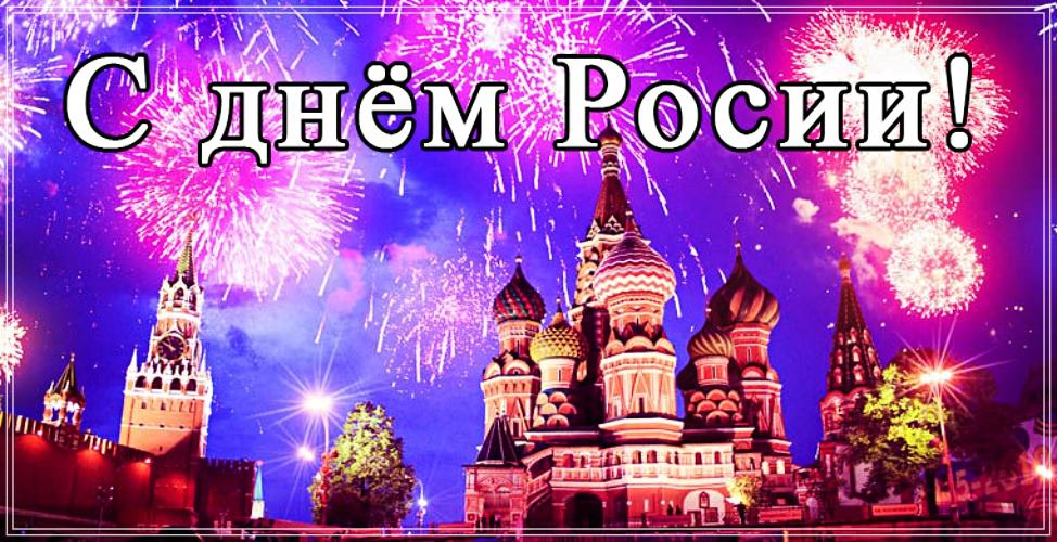 Скачать онлайн эффектную картинку с днём России (12 июня)! Поделиться в facebook!
