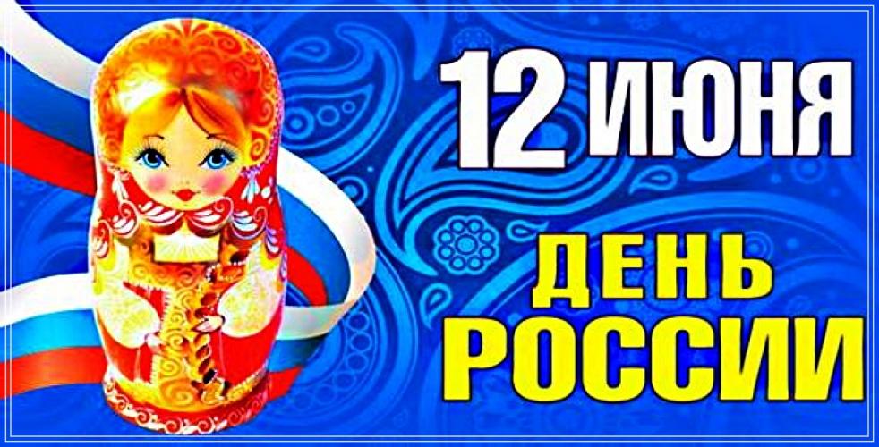 Скачать онлайн драгоценную открытку с днём России, страна! Переслать в вайбер!