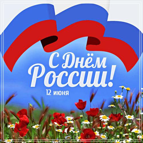 Скачать модную открытку на день России (12 июня)! Отправить в instagram!
