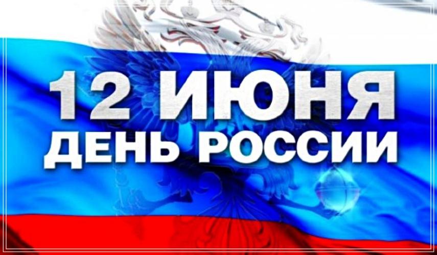 Найти классную картинку с днём России (12 июня)! Переслать в instagram!