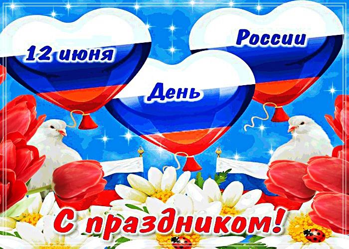 Скачать таинственную картинку с днём России (12 июня)! Переслать в viber!