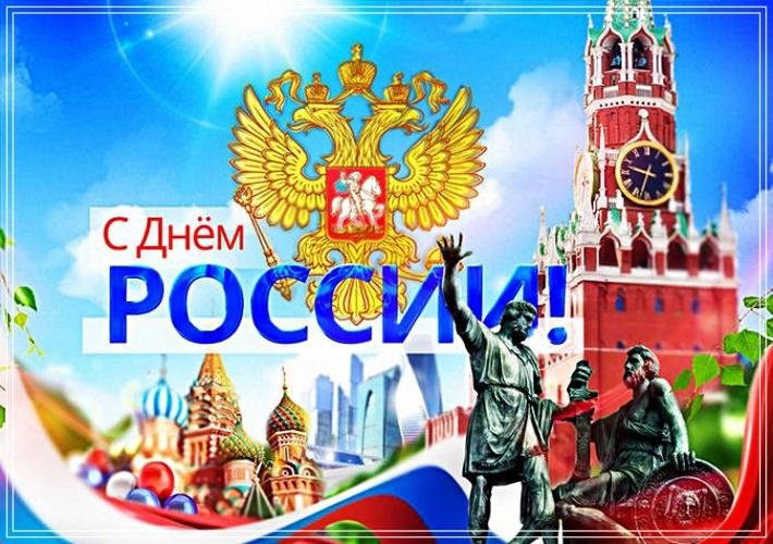 Найти уникальную открытку с днём России, страна! Отправить в телеграм!