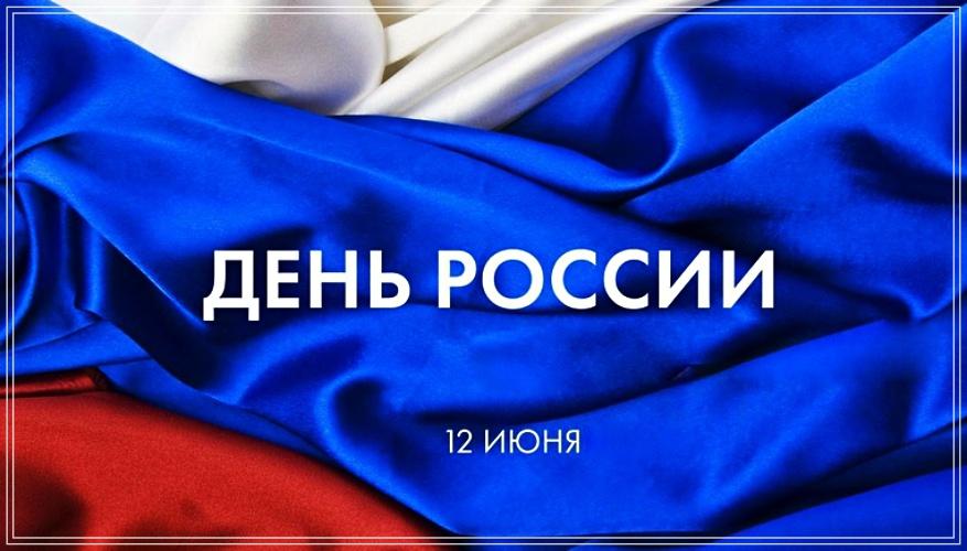 Найти драгоценную картинку с днём России (12 июня)! Отправить на вацап!