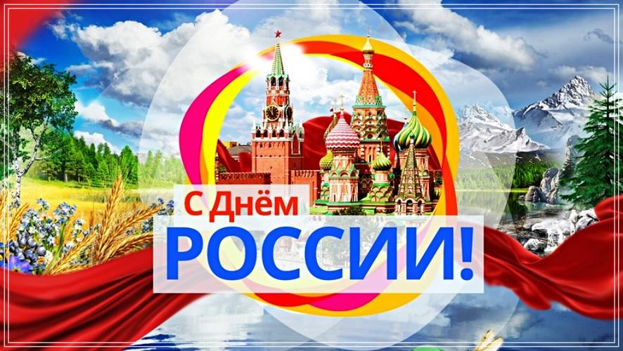 Скачать бесплатно манящую открытку с днём России (12 июня)! Поделиться в pinterest!