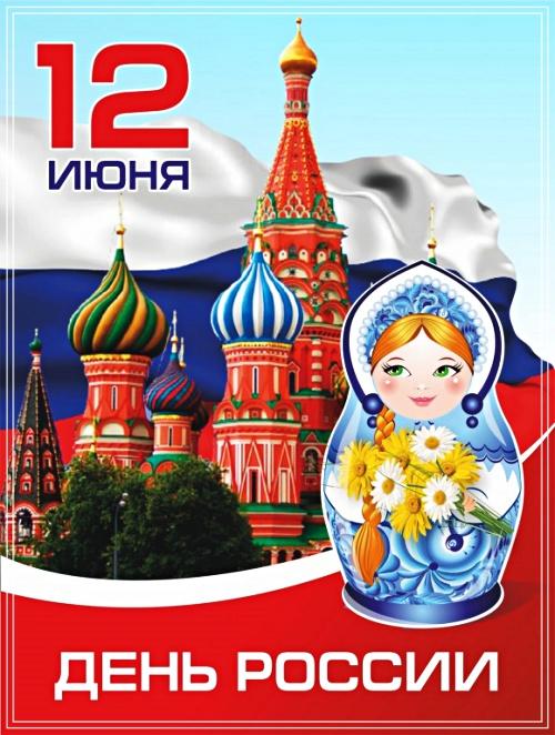 Скачать онлайн первоклассную картинку с днём России, страна! Переслать в вайбер!