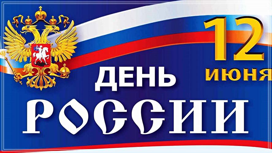 Скачать онлайн утонченную картинку с днём России (12 июня)! Переслать в instagram!