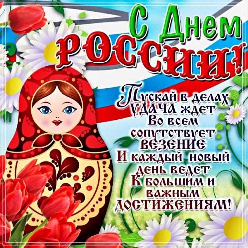 Скачать трогательную открытку с днём России (12 июня)! Отправить в вк, facebook!