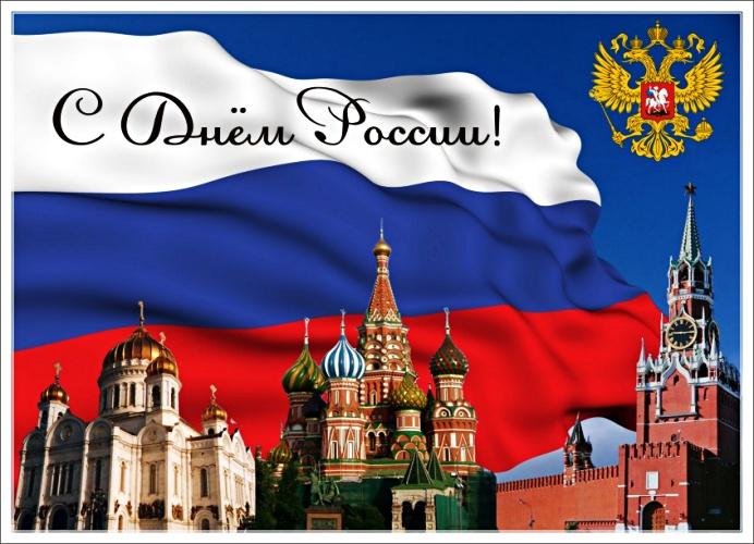 Скачать бесплатно драгоценнейшую картинку на день России, Россиюшки! Переслать в instagram!