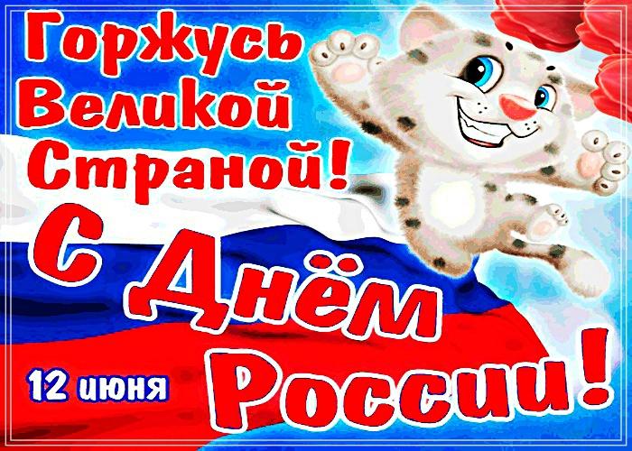 Скачать первоклассную открытку на день России (12 июня)! Отправить на вацап!