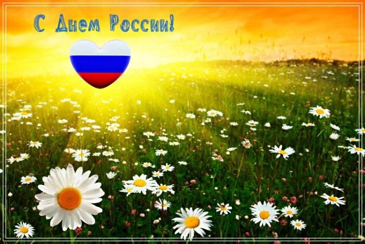 Скачать исключительную открытку с днём России (12 июня)! Отправить в instagram!