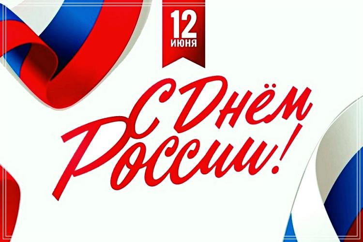 Скачать онлайн креативную картинку на день России (12 июня)! Поделиться в pinterest!