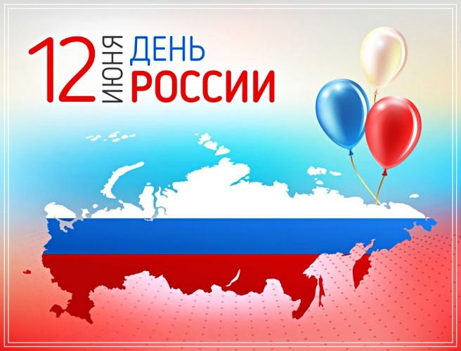 Скачать бесплатно душевную открытку на день России, Россиюшки! Для инстаграм!