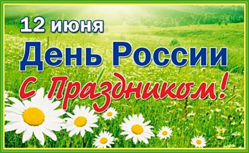 Скачать онлайн лучистую открытку с днём России, страна! Отправить в телеграм!