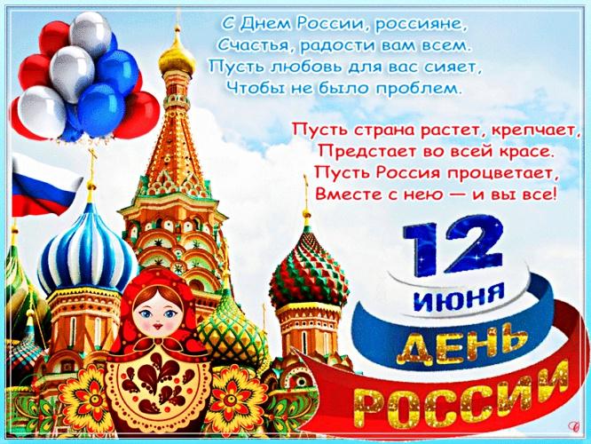 Скачать безупречную открытку на день России (12 июня)! Переслать на ватсап!
