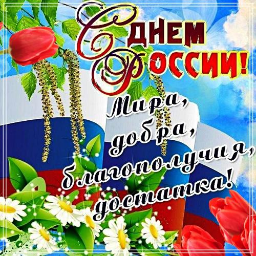 Скачать онлайн душевную картинку с днём Руси, России! Для вк, ватсап, одноклассники!
