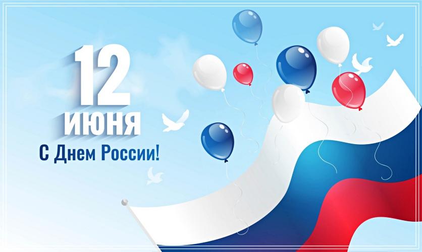 Скачать бесплатно чуткую картинку на день России (12 июня)! Отправить в вк, facebook!