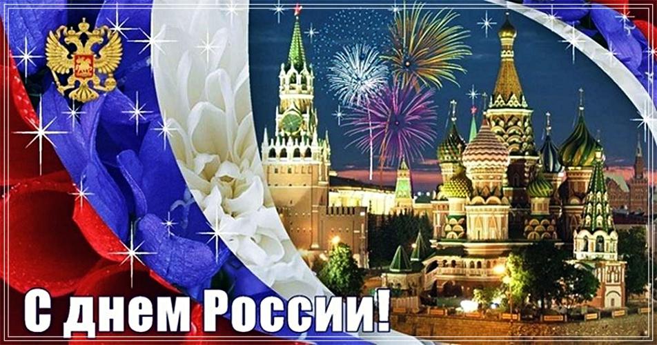 Скачать онлайн чудную картинку с днём России, страна! Отправить в instagram!