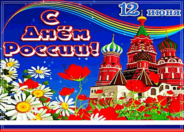 Найти солнечную открытку с днём Руси, России! Переслать в пинтерест!
