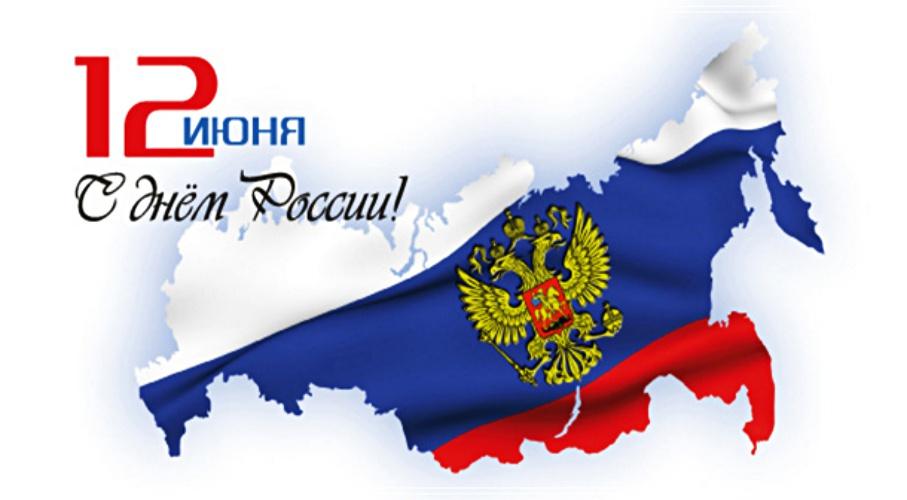 Найти жизнедарящую открытку с днём России, страна! Переслать на ватсап!