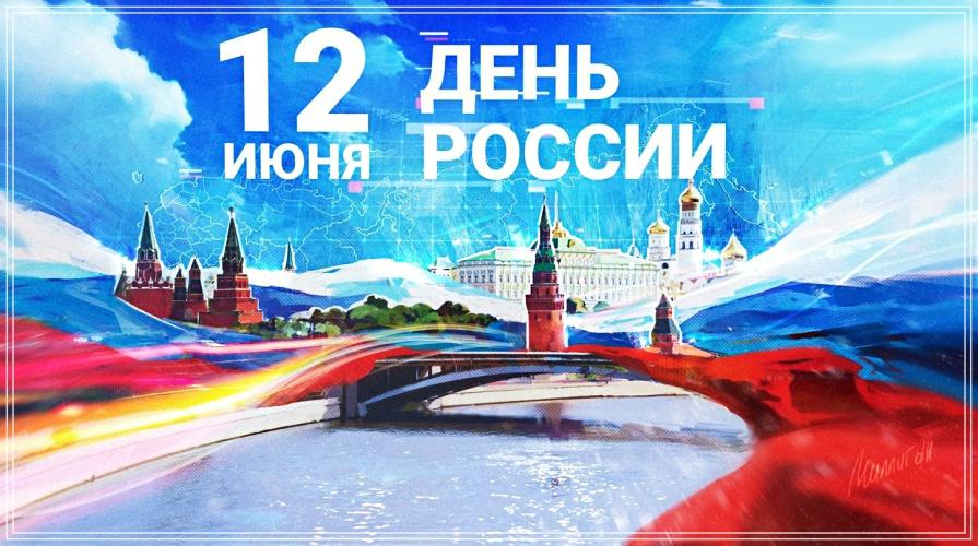 Скачать онлайн жизнедарящую картинку на день России (12 июня)! Переслать на ватсап!