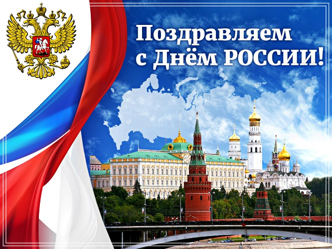 Скачать онлайн манящую картинку на день России (12 июня)! Переслать на ватсап!