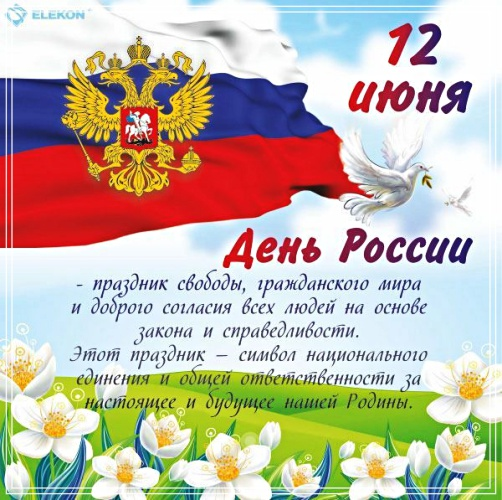 Скачать бесплатно трепетную открытку с днём России (12 июня)! Отправить в instagram!
