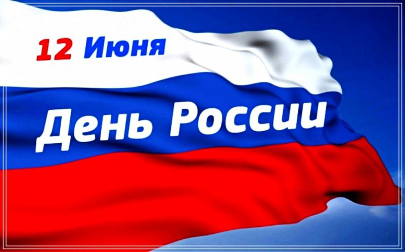 Скачать онлайн желанную картинку на день России, Россиюшки! Отправить в телеграм!
