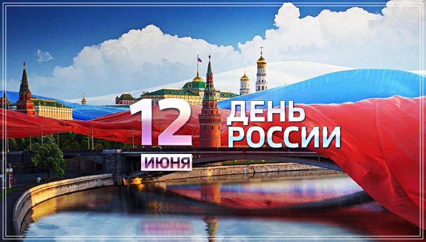 Найти грациозную открытку с днём России, страна! Переслать в instagram!