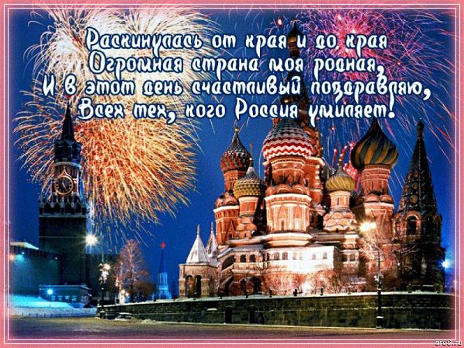 Найти солнечную открытку с днём России (12 июня)! Для инстаграм!