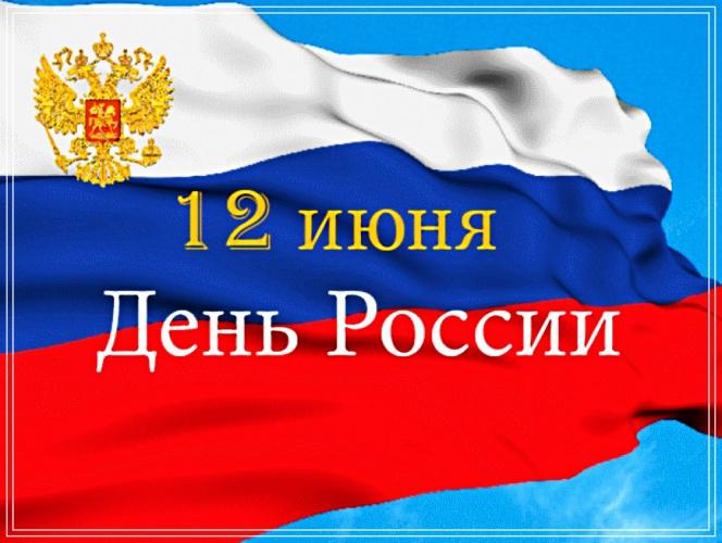 Скачать первоклассную открытку на день России (12 июня)! Переслать на ватсап!