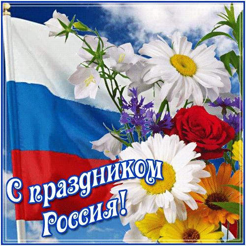 Скачать загадочную открытку с днём Руси, России! Отправить по сети!
