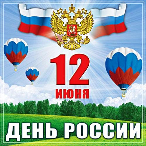 Скачать стильную открытку с днём Руси, России! Переслать в вайбер!