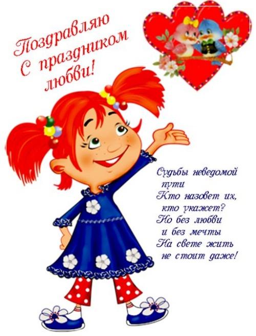 Скачать трогательную открытку на международный день влюблённых (парню, девушке)! Отправить на вацап!