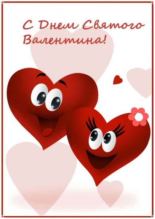 Скачать онлайн лиричную открытку с днём влюблённых, любимому парню! Отправить в instagram!