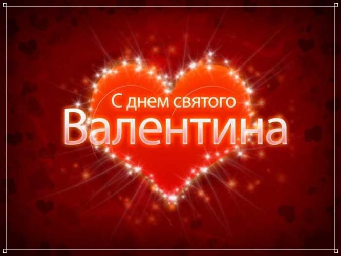 Скачать бесплатно жизнедарящую картинку на день святого Валентина, девушке! Переслать в вайбер!