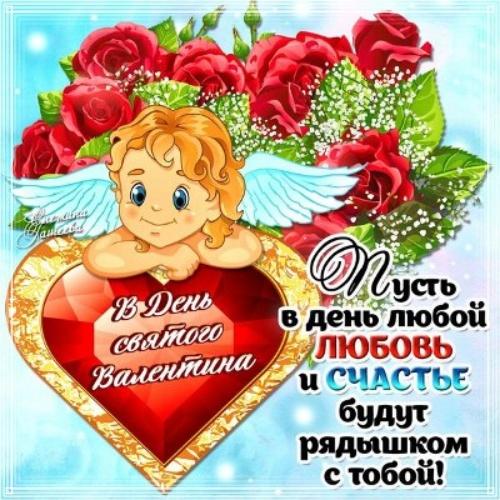 Скачать бесплатно изумительную открытку на день святого Валентина, девушке! Поделиться в вк, одноклассники, вацап!