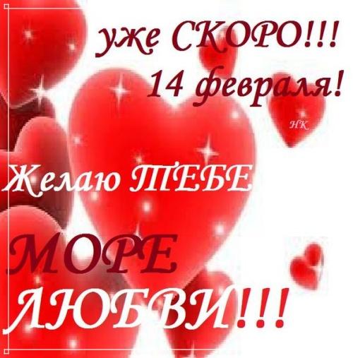 Найти лиричную открытку (поздравление любимой девушке) с днём святого Валентина! Переслать на ватсап!