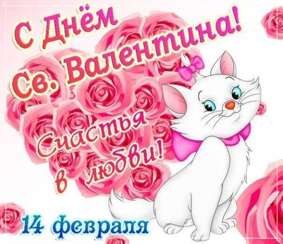 Скачать актуальную картинку на день святого Валентина, девушке! Поделиться в facebook!