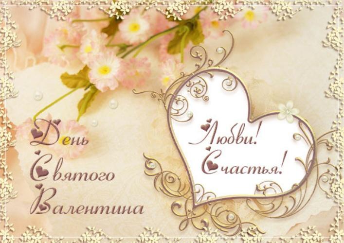 Скачать бесплатно неповторимую картинку на день святого Валентина, девушке! Отправить по сети!