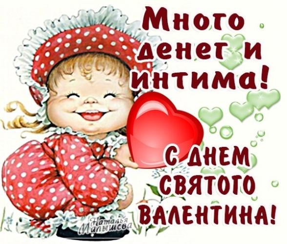 Скачать онлайн чудесную открытку (любимой, любимому) с днём влюблённых! Поделиться в whatsApp!