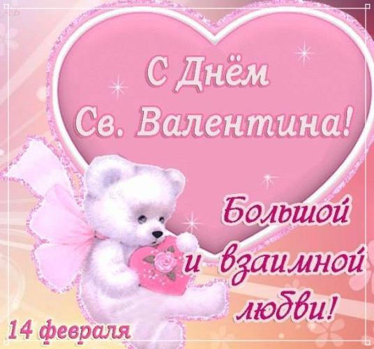 Найти неповторимую открытку на день святого Валентина, девушке! Поделиться в facebook!