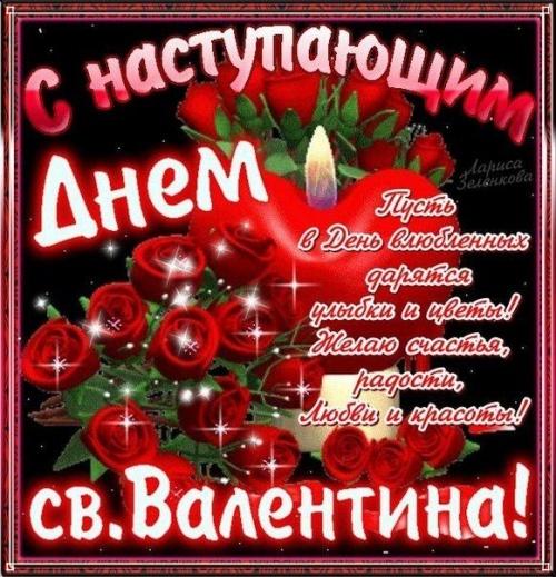Скачать очаровательную открытку (поздравление любимой девушке) с днём святого Валентина! Поделиться в вацап!