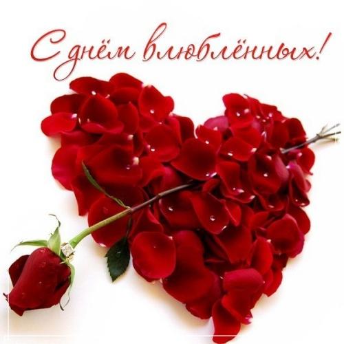 Скачать онлайн драгоценную картинку (любимой, любимому) с днём влюблённых! Для инстаграма!