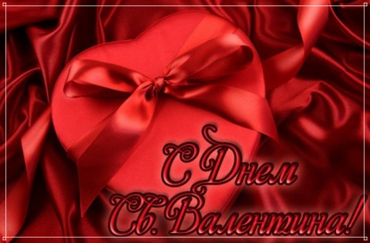 Скачать онлайн новую открытку на день святого Валентина, девушке! Поделиться в вк, одноклассники, вацап!