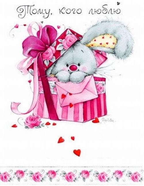 Найти вдохновляющую картинку на день святого Валентина, девушке! Переслать в viber!