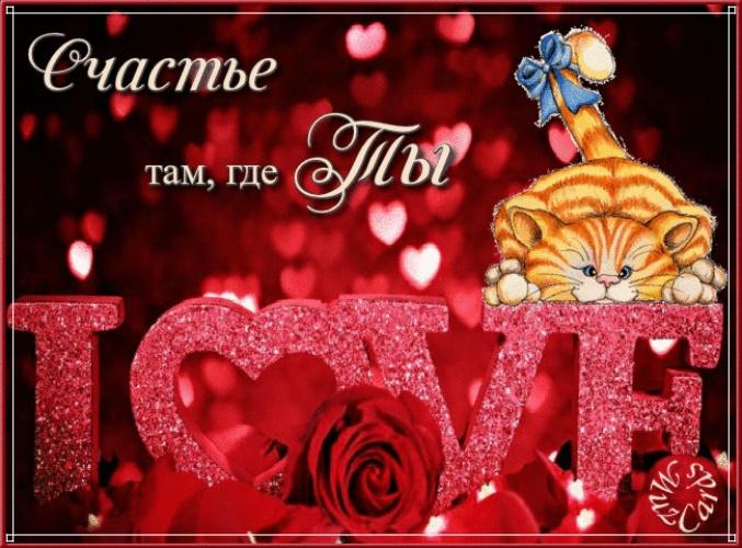 Скачать бесплатно вдохновляющую открытку на день святого Валентина, девушке! Поделиться в facebook!