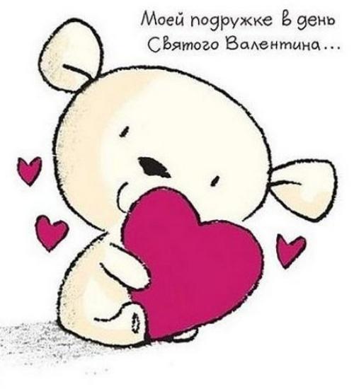 Скачать трепетную открытку на день святого Валентина, девушке! Для вк, ватсап, одноклассники!